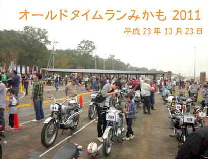 20111023095602-676のコピー.jpg