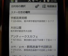 Androidの画面.jpg