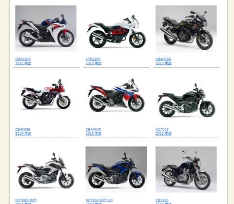 取扱車両一覧|レンタルバイクに乗るならレンタル819.png