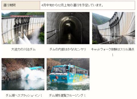 水陸両用バス  道の駅 湯西川.png