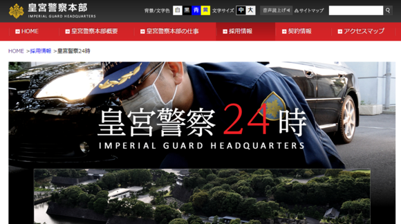 皇宮警察24時   採用情報   皇宮警察本部 IMPERIAL GUARD HEADQUARTERS .png