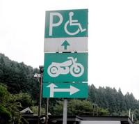 車椅子と標識.jpg