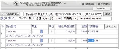 Kawasaki motors.comオンライン簡易見積フォーム.png