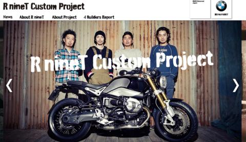 R nineT Custom Project   スペシャルサイト.png