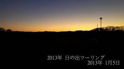 2013-01-05 06.29.44.jpg