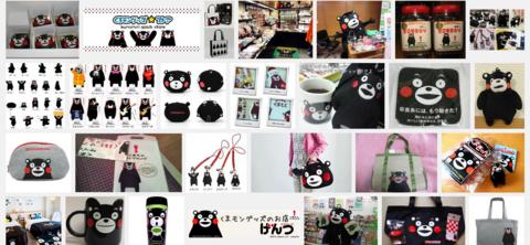 くまモン グッズ   Google 検索.png