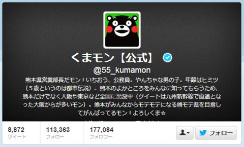 くまモン【公式】  55_kumamon さんはTwitterを使っています.png