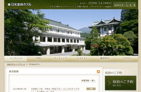 金谷ホテル KANAYA HOTEL   日光金谷ホテル NIKKO KANAYA HOTEL.png